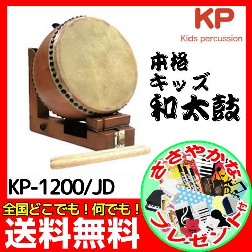 (購入特典付き)【ラッピングサービスは行っておりません】KP(キッズパーカッション)KP-1200/JD 本格和太鼓 幼児向け わだいこスタンド付き ナチュラル NAKANO MUSIC FOR LIVING/KP1200JD 【送料無料】【smtb-KD】:-p2