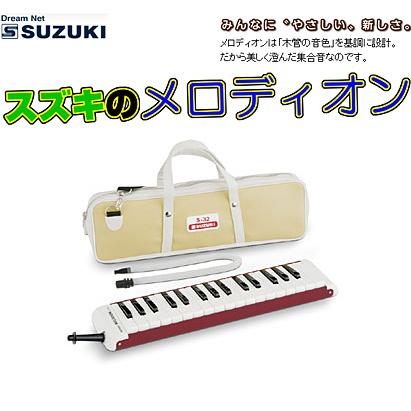 全国どこでも何でも送料無料 GGの教育用楽器特選 SUZUKI スズキ 鈴木楽器 新作 S-32C ソプラノメロディオン smtb-KD ついに再販開始 32鍵盤 送料無料 鍵盤ハーモニカ 楽ギフ_包装選択 :-as