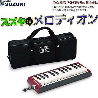 SUZUKI(鈴木楽器)「B-24C」バスメロディオン(32鍵盤)【送料無料】【smtb-KD】【鍵盤ハーモニカ】【楽ギフ_包装選択】:-as, CDC general store:c1273fd9 --- officewill.xsrv.jp
