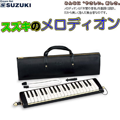 SUZUKI(鈴木楽器)「PRO-37 V2」アルトメロディオン(プロ)(37鍵盤)【送料無料】【smtb-KD】【鍵盤ハーモニカ】【楽ギフ_包装選択】:-as