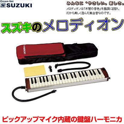 SUZUKI(鈴木楽器)「PRO-44H/Hammond44」ハモンド/メロディオン・(ピックアップマイク内蔵)(44鍵盤)【送料無料】【smtb-KD】【鍵盤ハーモニカ】【楽ギフ_包装選択】:-p2