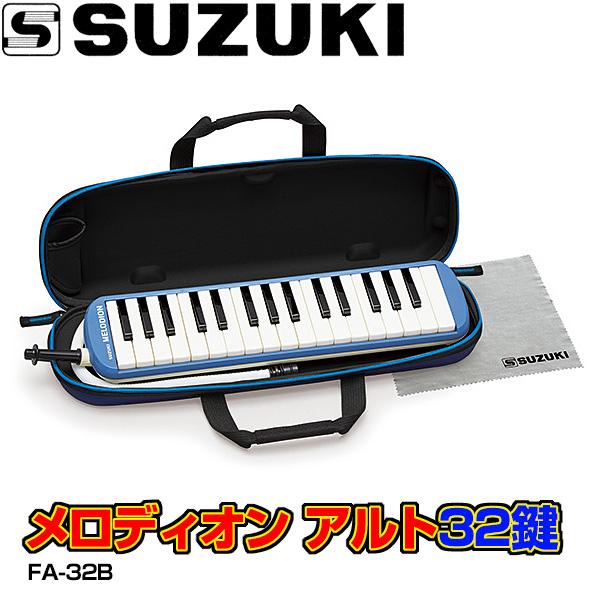 鈴木楽器製作所ランキング週間1位獲得しました 全国どこでも何でも送料無料 GGの教育用楽器特選 在庫有り 信用 即日出荷 安心の実績 今ならドレミシール DN-1 1枚サービス SUZUKI 格安 価格でご提供いたします スズキ 鈴木楽器 FA32B FA-32B アルト 32鍵盤 メロディオン ブルー 送料無料 鍵盤ハーモニカ