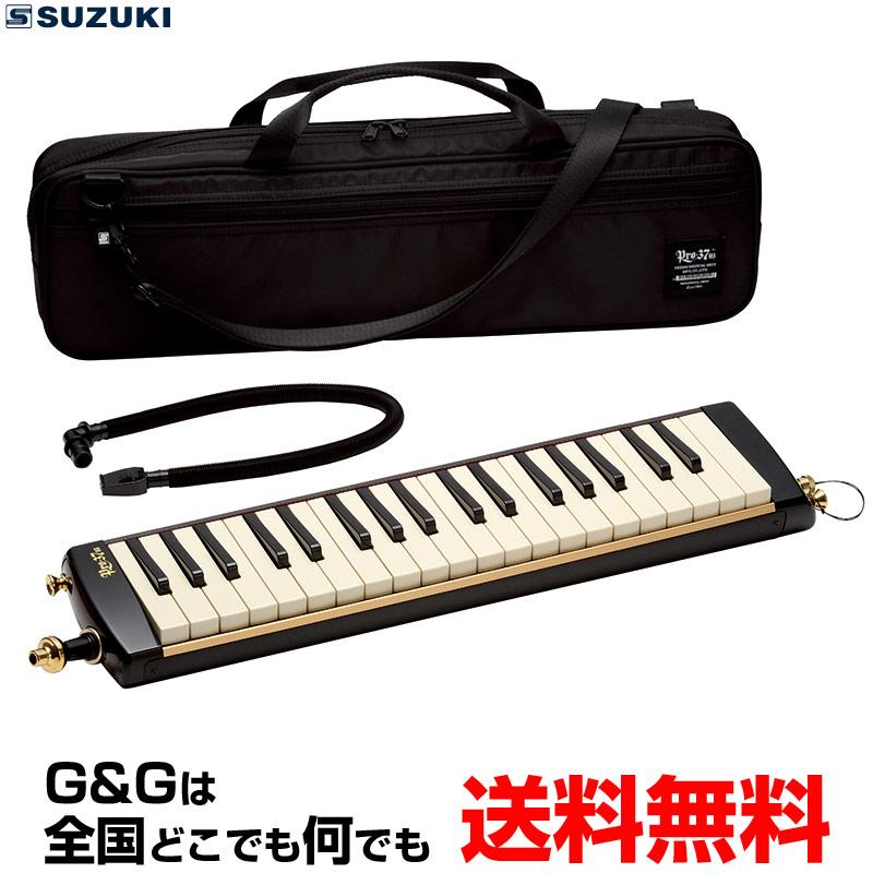 SUZUKI(鈴木楽器)「PRO-37 V3」アルトメロディオン(プロ)(37鍵盤)【送料無料】【smtb-KD】【鍵盤ハーモニカ】:-as