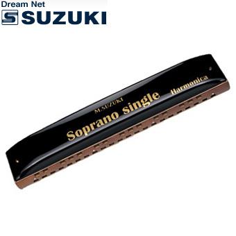 SUZUKI(鈴木楽器)ソプラノシングルハーモニカ SS-37【送料無料】【smtb-KD】【楽ギフ_包装選択】:-as