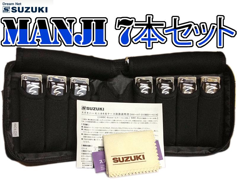 SUZUKI(鈴木楽器)10ホールズハーモニカ「MANJI」7本セット M-20-7SET【送料無料】【smtb-KD】【楽ギフ_包装選択】:-as