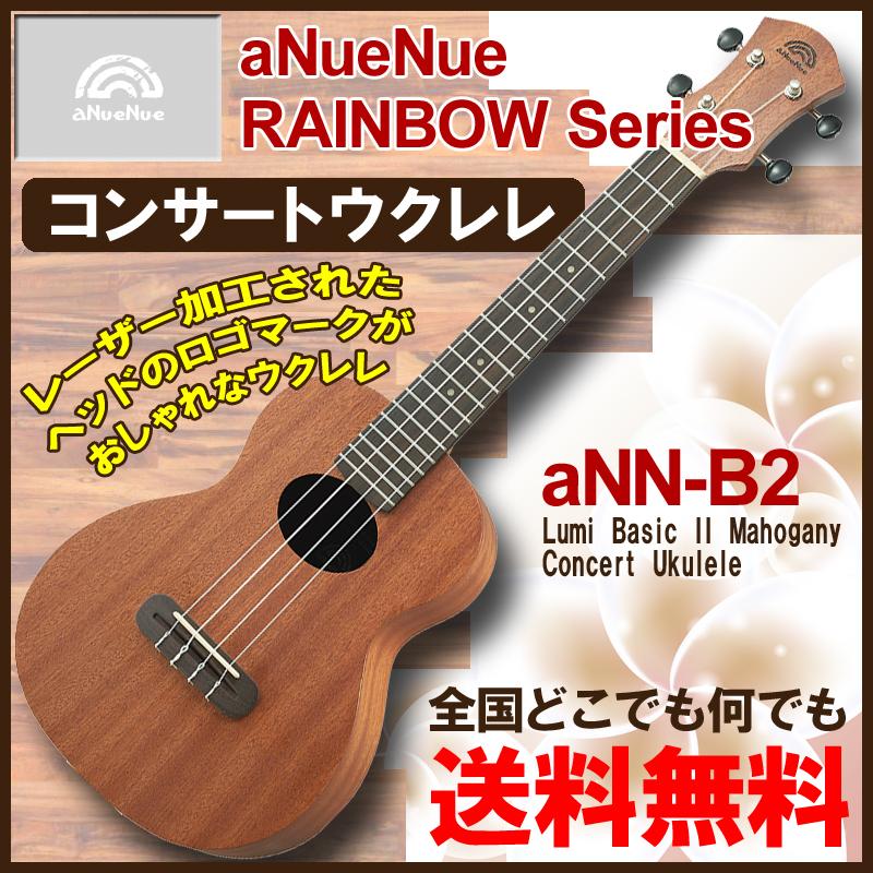 aNueNue aNN-B2 Lumi Basic II Mahogany Concert Ukulele / アヌエヌエ コンサート ウクレレ【送料無料】【smtb-KD】:-p2