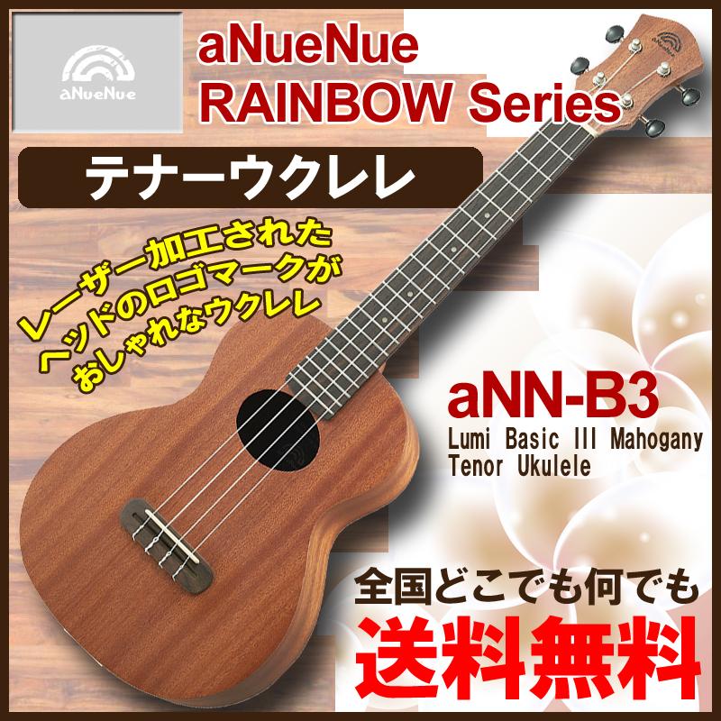 aNueNue aNN-B3 Lumi Basic III Mahogany Tenor Ukulele / アヌエヌエ テナー ウクレレ【送料無料】【smtb-KD】:-p2