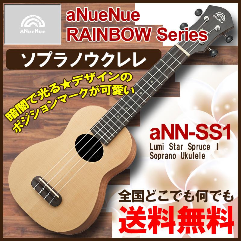 aNueNue aNN-SS1 Lumi Star Spruce I Soprano Ukulele / アヌエヌエ ソプラノ ウクレレ【送料無料】【smtb-KD】:-p2