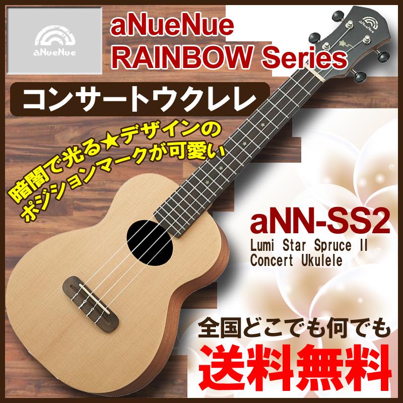 aNueNue aNN-SS2 Lumi Star Spruce II Concert Ukulele / アヌエヌエ コンサート ウクレレ【送料無料】【smtb-KD】:-p2