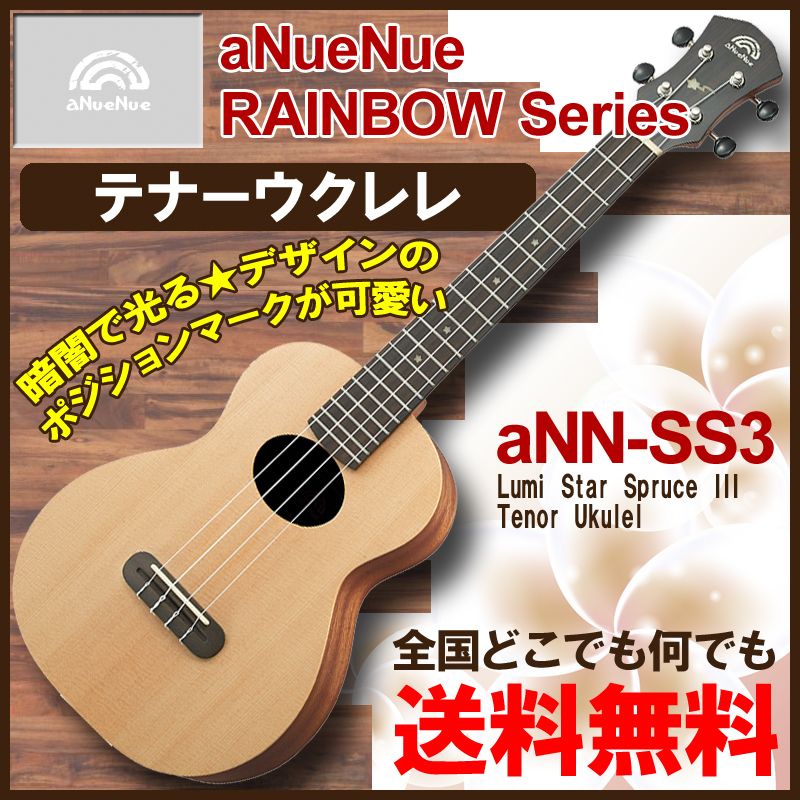 aNueNue aNN-SS3 aNN-SS3 Lumi Star Spruce III テナー Tenor Ukulele Tenor/ アヌエヌエ テナー ウクレレ【送料無料】【smtb-KD】:-p2, ドラッグストアマツダ:55c15e3c --- ww.thecollagist.com
