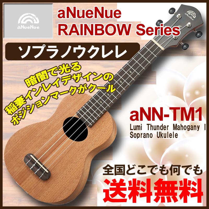 aNueNue aNN-TM1 Lumi Thunder Mahogany I Soprano Ukulele / アヌエヌエ ソプラノ ウクレレ【送料無料】【smtb-KD】:-p2