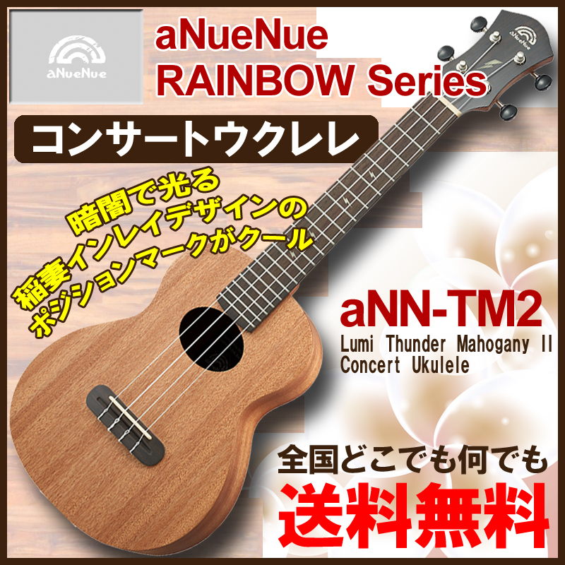 aNueNue aNN-TM2 Lumi Thunder Mahogany II Concert Ukulele / アヌエヌエ コンサート ウクレレ【送料無料】【smtb-KD】:-p2