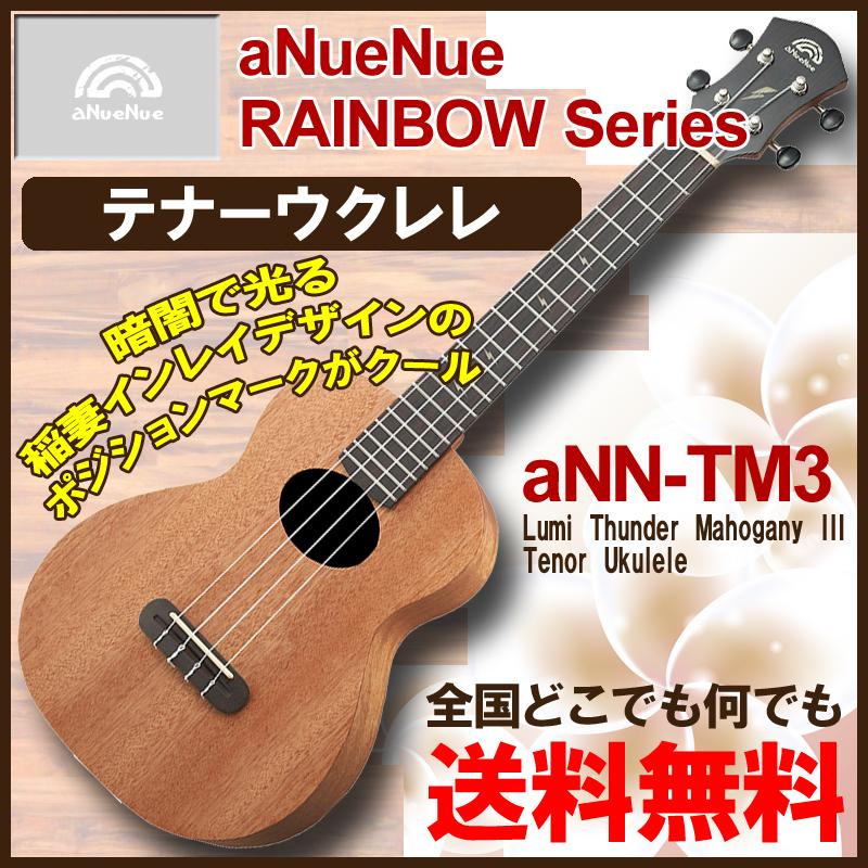 aNueNue aNN-TM3 Lumi Thunder Mahogany III Tenor Ukulele / アヌエヌエ テナー ウクレレ【送料無料】【smtb-KD】:-p2