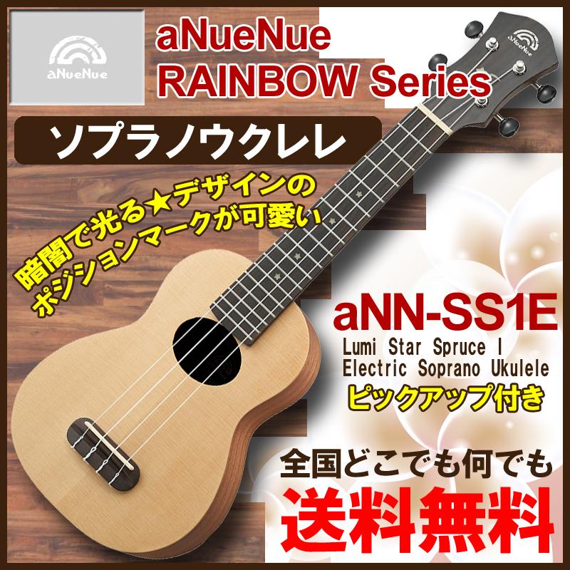 aNueNue aNN-SS1E Lumi Star Spruce I Electric Soprano Ukulele / アヌエヌエ エレクトリック ソプラノ ウクレレ【送料無料】【smtb-KD】:-p2