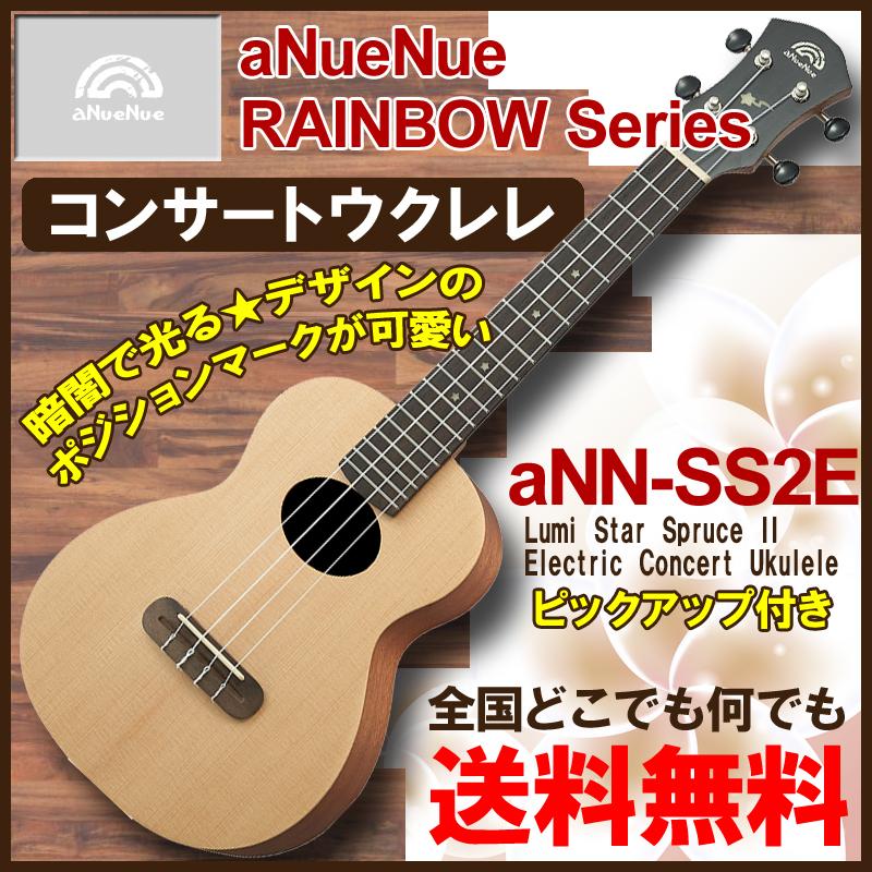 aNueNue aNN-SS2E Lumi Star Spruce II Electric Concert Ukulele / アヌエヌエ エレクトリック コンサート ウクレレ【送料無料】【smtb-KD】:-p2