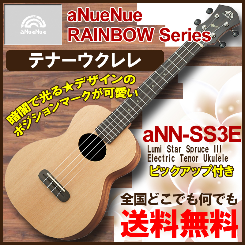 aNueNue aNN-SS3E Lumi Star Spruce III Electric Tenor Ukulele / アヌエヌエ エレクトリック テナー ウクレレ【送料無料】【smtb-KD】:-p2