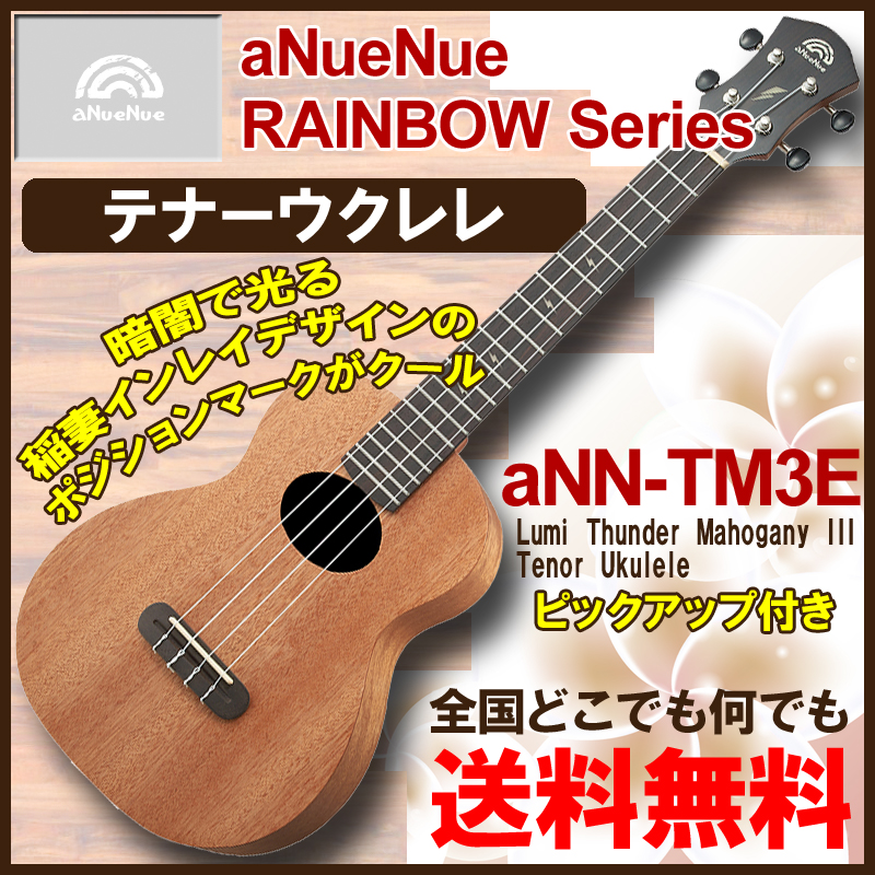 aNueNue aNN-TM3E Lumi Thunder Mahogany III Tenor Ukulele / アヌエヌエ エレクトリック テナー ウクレレ【送料無料】【smtb-KD】:-p2