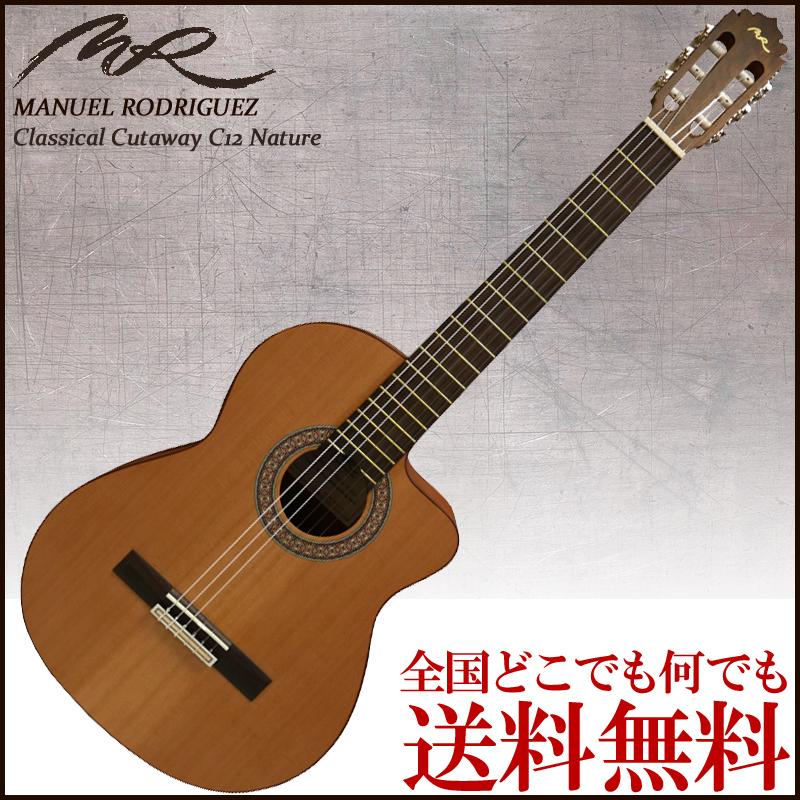 Manuel Rodriguez Classical Cutaway C12 Nature☆スペイン製 カッタウェイ クラシックギター ナチュラルカラー【送料無料】【smtb-KD】:-p5