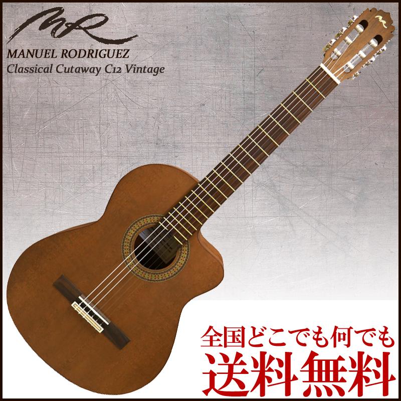 Manuel Rodriguez Classical Cutaway C12 Vintage☆スペイン製 カッタウェイ クラシックギター ビンテージカラー【送料無料】【smtb-KD】:-p5