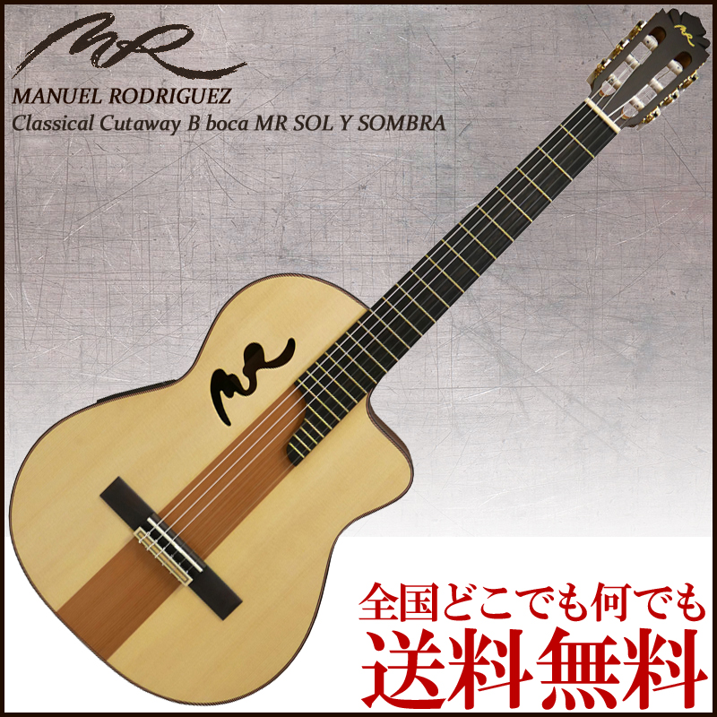 Manuel Rodriguez Classical Cutaway B boca MR SOL Y SOMBRA☆スペイン製 カッタウェイ クラシックギター ソリサンブラ【送料無料】【smtb-KD】:-p5
