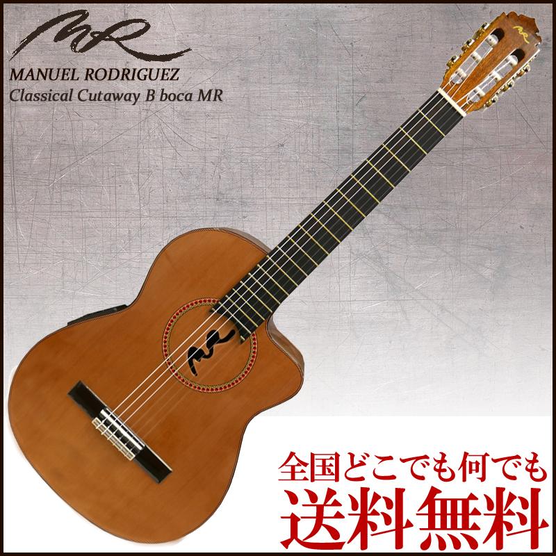 Manuel Rodriguez Classical Cutaway B boca MR☆スペイン製 カッタウェイ クラシックギター 【送料無料】【smtb-KD】:-p5