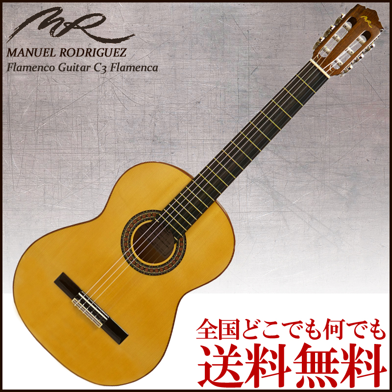 Manuel Rodriguez Flamenco Guitar C3 Flamenca☆スペイン製 フラメンコギター【送料無料】【smtb-KD】:-p5