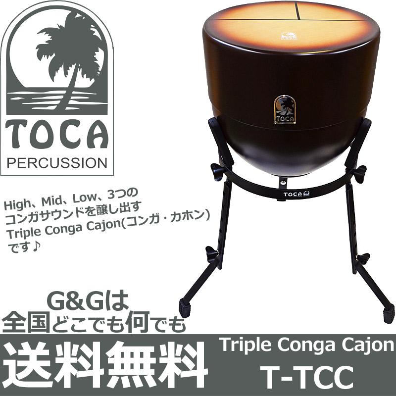 TOCA Percussion(トカ) T-TCC トリプルコンガカホン スタンド付 Triple Conga Cajon with Stand【送料無料】【smtb-KD】