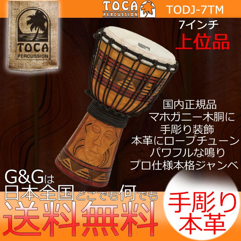 TOCA(トカ) TODJ-7TM Origins Tribal Mask 7 木製 本革 7インチ ロープチューン ジャンベ【送料無料】【smtb-KD】【RCP】:-p2