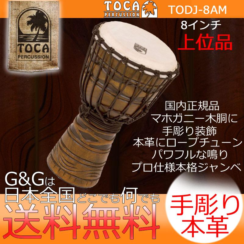 TOCA(トカ) TODJ-8AM Origins African Mask 8 木製 本革 8インチ ロープチューン ジャンベ【送料無料】【smtb-KD】