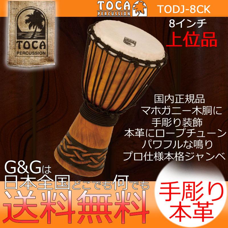 TOCA(トカ) TODJ-8CK Origins Celtic Origins Knot 8 ロープチューン 木製 本革 Celtic 8インチ ロープチューン ジャンベ【送料無料】【smtb-KD】, 清見村:629b9a1b --- jpworks.be