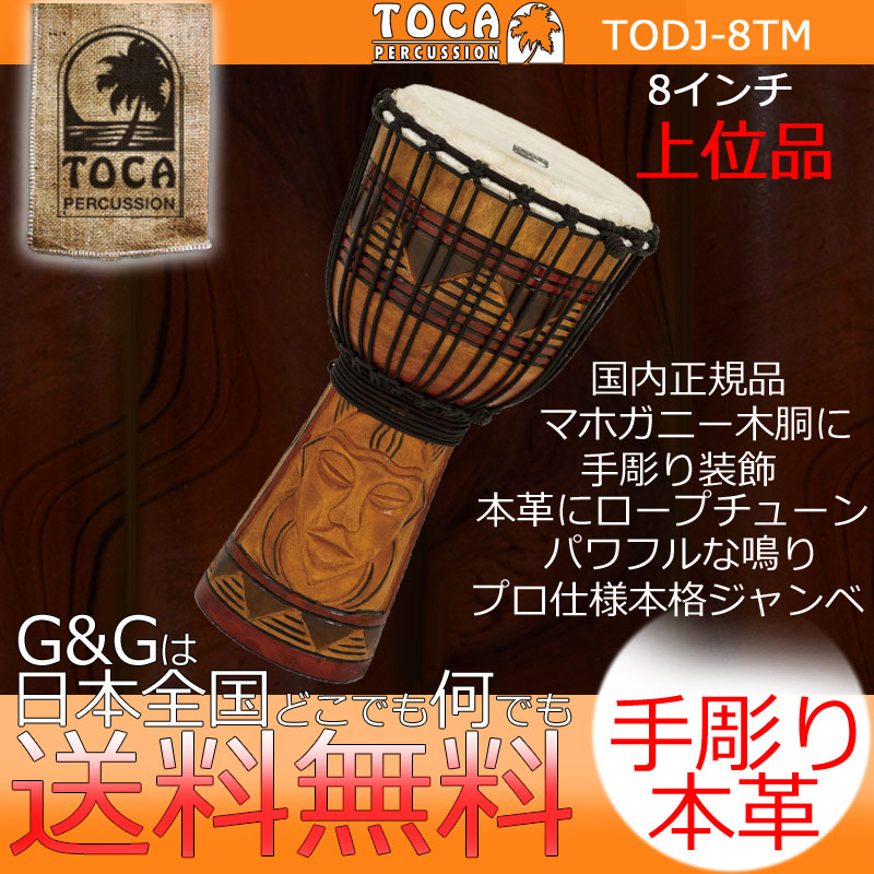 TOCA(トカ) TODJ-8TM Origins Tribal Mask 8 木製 本革 8インチ ロープチューン ジャンベ【送料無料】【smtb-KD】