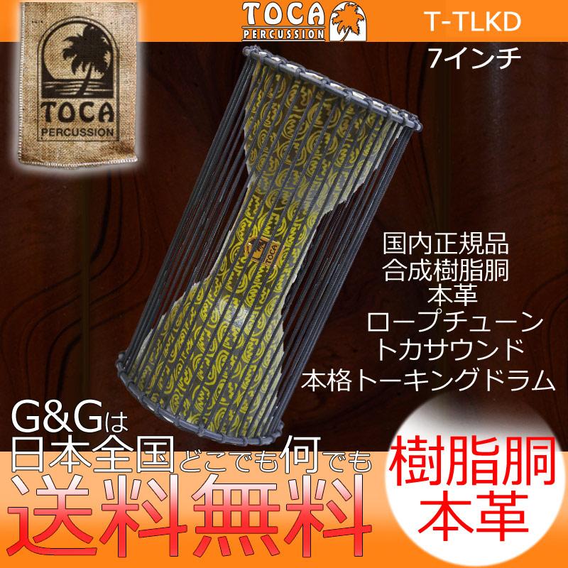 TOCA(トカ) T-TLKD Freestyle Talking Drum w/Beater, African Mask【送料無料】【smtb-KD】
