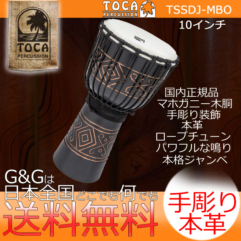 TOCA(トカ) TSSDJ-MBO Street Series Carved Djembe-Black Onyx-Medium (appx 10