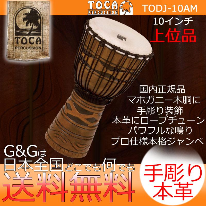 TOCA(トカ) TODJ-10AM Origins African Mask 10 木製 本革 10インチ ロープチューン ジャンベ【送料無料】【smtb-KD】
