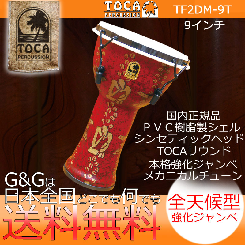 TOCA(トカ) TF2DM-9T Freestyle II Djembe 9