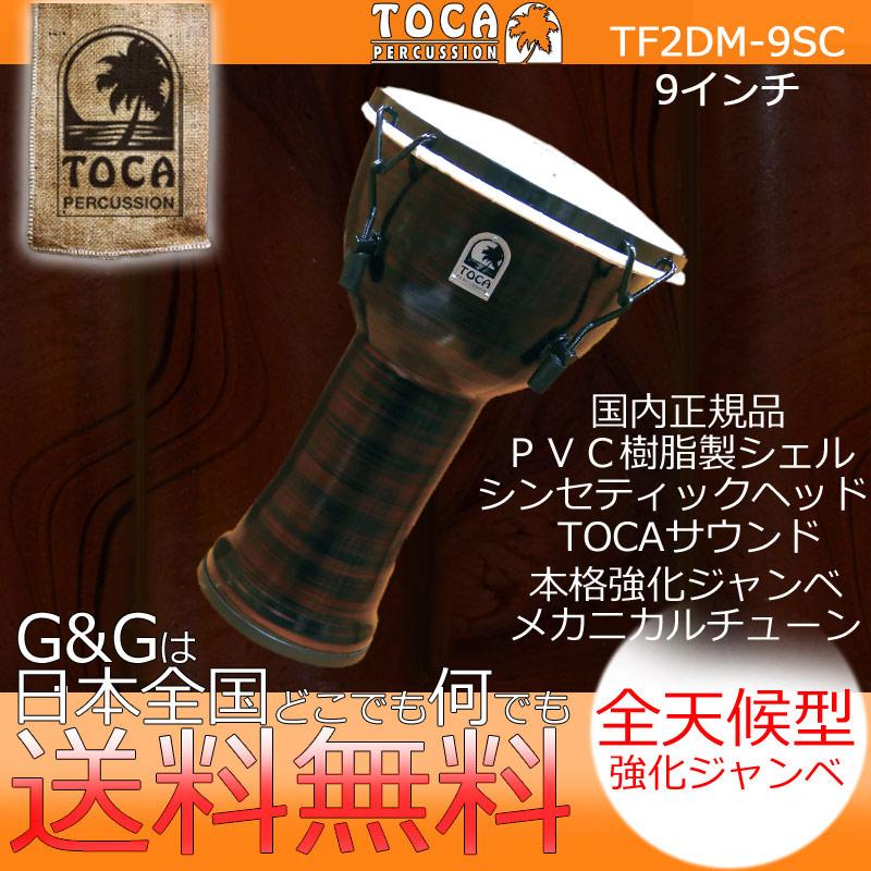 TOCA(トカ) TF2DM-9SC Freestyle II Djembe 9