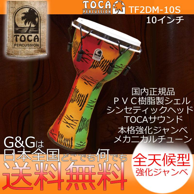 TOCA(トカ) TF2DM-10S Freestyle II Djembe 10