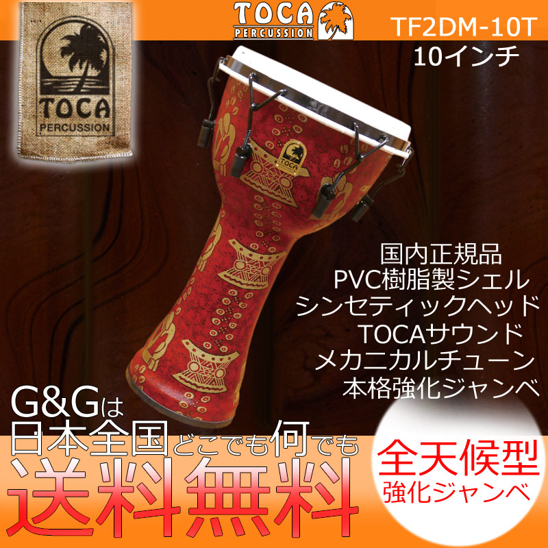 TOCA(トカ) TF2DM-10T Freestyle II Djembe 10