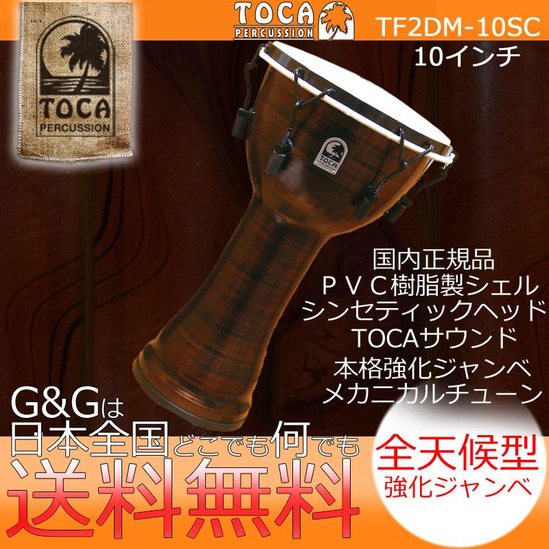 TOCA(トカ) TF2DM-10SC Freestyle II Djembe 10