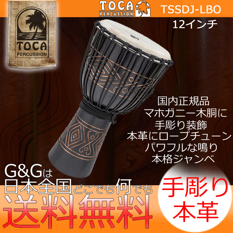 TOCA(トカ) TSSDJ-LBO Street Series Carved Djembe-Black Onyx-Large (appx 12