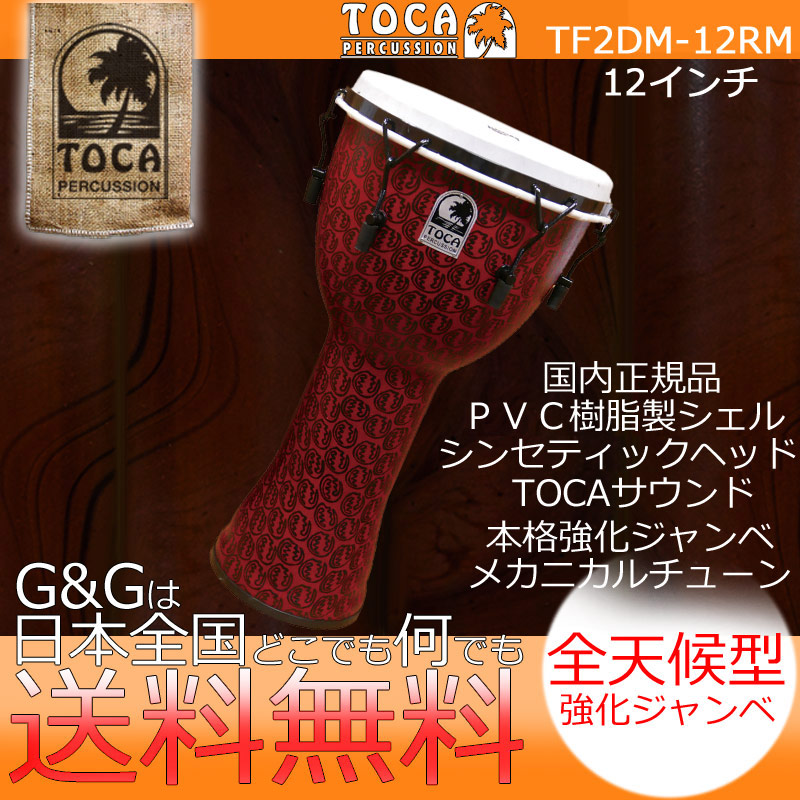 TOCA(トカ) TF2DM-12RM Freestyle II Djembe 12