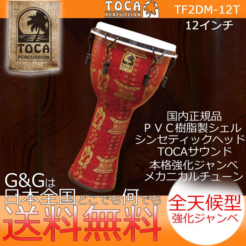 TOCA(トカ) TF2DM-12T Freestyle II Djembe 12