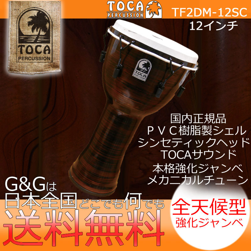 TOCA(トカ) TF2DM-12SC Freestyle II Djembe 12