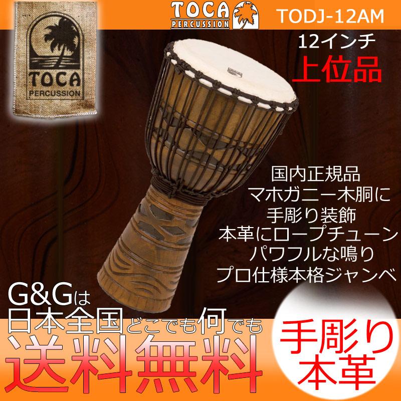 TOCA(トカ) TODJ-12AM Origins African Mask 12 木製 本革 12インチ ロープチューン ジャンベ【送料無料】【smtb-KD】:-p2
