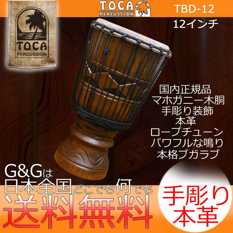 TOCA(トカ) TBD-12AM Bougarabou Drum 12