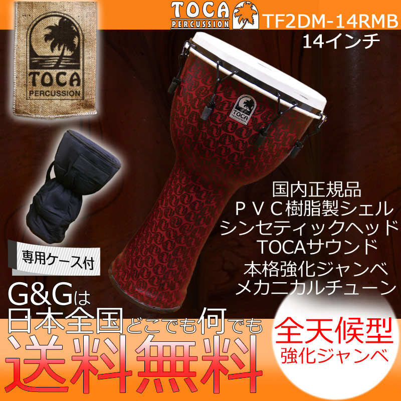 TOCA(トカ) TF2DM-14RMB Freestyle II Djembe 14