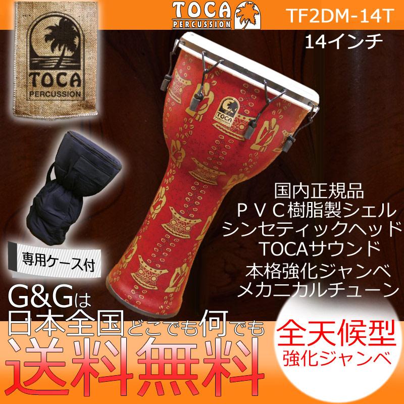 TOCA(トカ) TF2DM-14TB Freestyle II Djembe 14