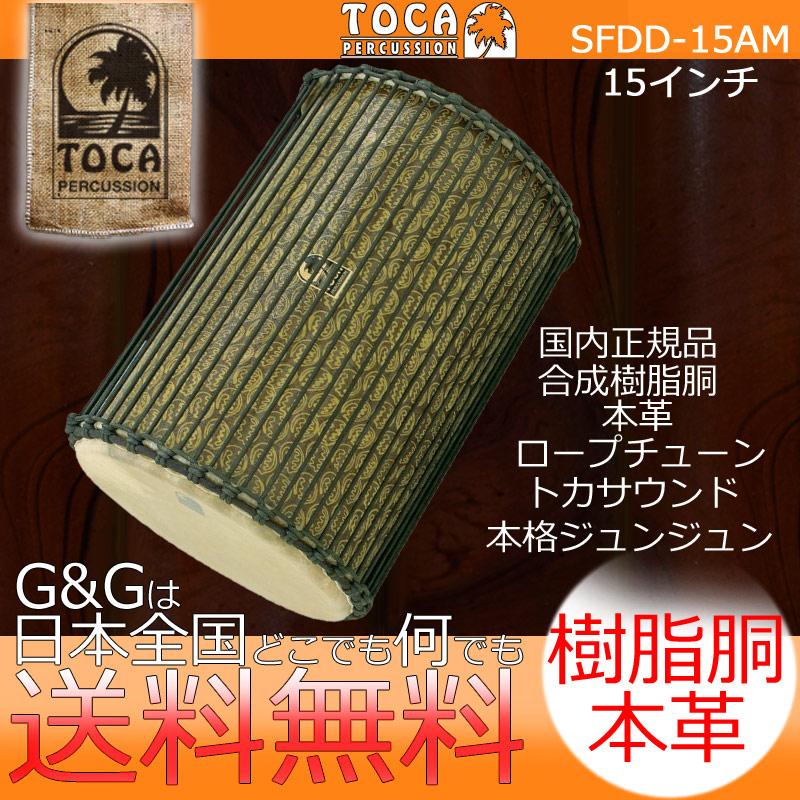 TOCA(トカ) SFDD-15AM Freestyle Djun Djun 15