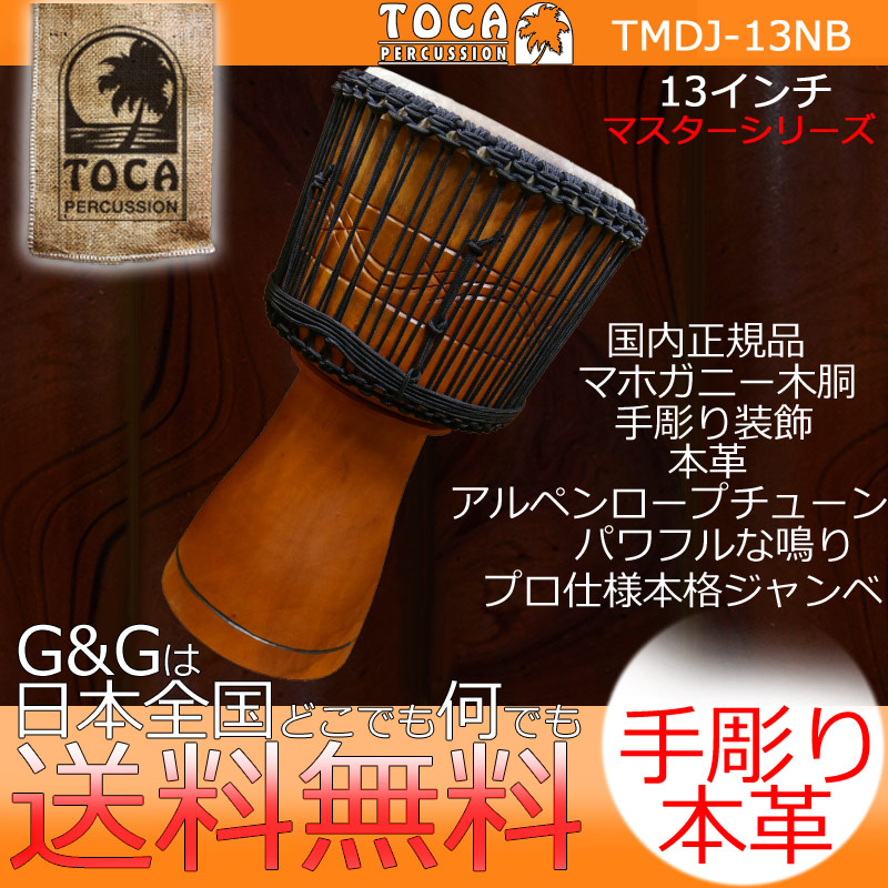 TOCA(トカ) TMDJ-13NB Master Series Djembe 13