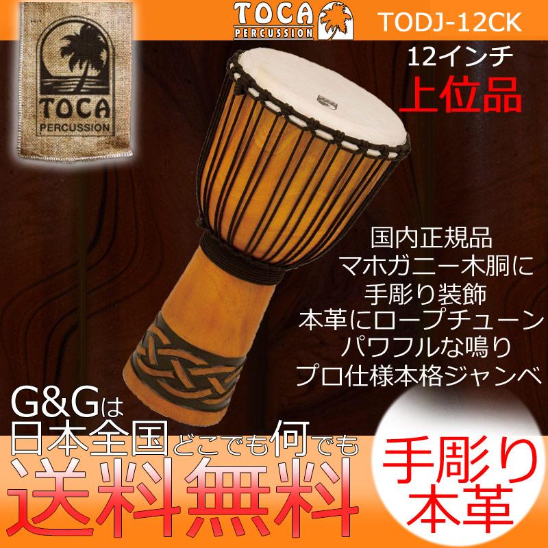 TOCA(トカ) TODJ-12CK Origins Celtic Knot 12 木製 本革 12インチ ロープチューン ジャンベ【送料無料】【smtb-KD】:-p2